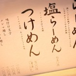 やっぱり塩でしょ!「塩派が感涙」する京都ラーメン塩の名店5選!