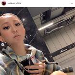 倖田來未、勉強中なナチュラルメイク&美脚SHOTに「脚長い」「お洒落でめちゃめちゃ素敵」の声