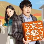 佐々木蔵之介、『ミヤコが京都にやって来た!』は「新しい京都も」