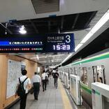 首都圏の地下鉄・私鉄各社も終電繰り上げ 20日から、利用の際は注意を