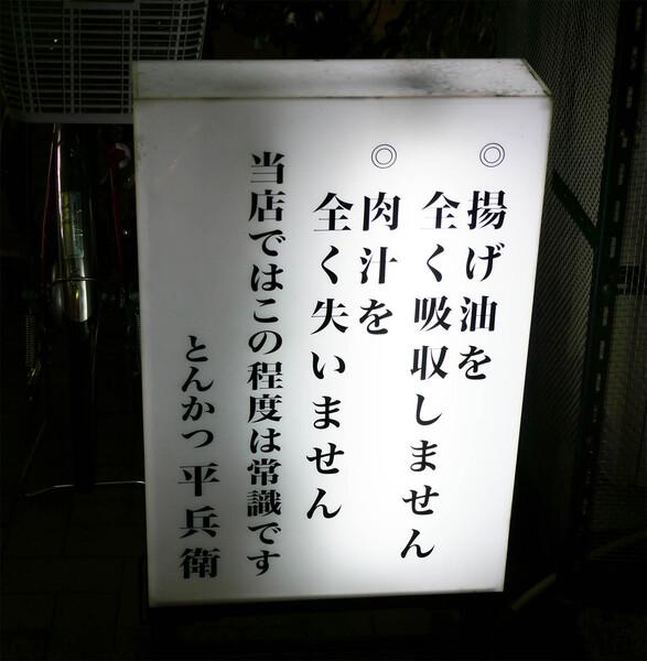 tonkatsu-ueno1