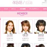 AKB48グループで大規模リストラがスタート 苦境に立つエンタメ業界