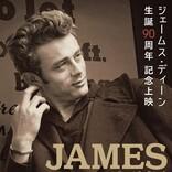 ジェームス・ディーン生誕90周年『エデンの東』 『理由なき反抗』 『ジャイアンツ』期間限定で劇場上映