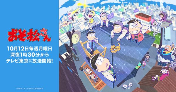 『おそ松さん』3期第9話「ニート卒業の伏線なの?」家事に挑戦する6つ子にザワつく…あるあるネタにも共感!|numan