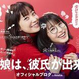 『ウチカレ』菅野美穂&浜辺美波、ミニブタとのオフショットが可愛すぎると話題