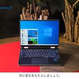 リモートワークを1台で完結できる、ノートPCの理想形「HP Spectre x360 14」