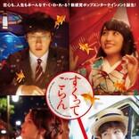 尾上松也×百田夏菜子『すくってごらん』 優雅で華麗なキャラクターポスター完成