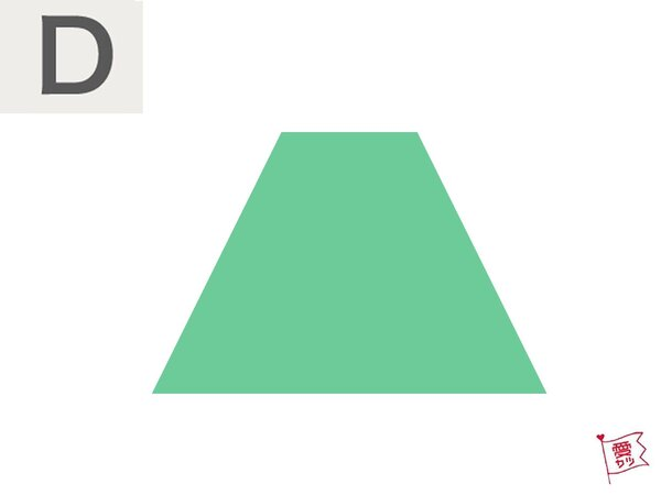 D:「薄緑色の台形」を選んだあなた