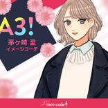 A3!『茅ヶ崎至』イメージコーデ♡ 女性らしさもあるメンズライクに!