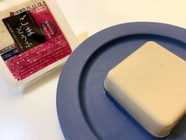 業務スーパー:ゴマ豆腐のパックとお皿に出した写真