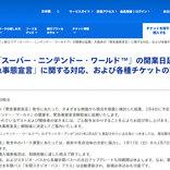 USJが新エリア「スーパー・ニンテンドー・ワールド」開業延期を発表
