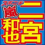 二宮和也「VS魂」レギュラー放送初回で相葉雅紀の代役務める「俺だって信じられないよ」