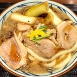 【え?】丸亀製麺の最強メニュー「鴨ねぎうどん」が復活ッ! したので食べに行こうと思ったら…まさかのレアキャラになっていた