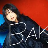 いきものがかり、新曲「BAKU」の先行配信が開始 ミュージックビデオのYouTubeプレミア公開も決定