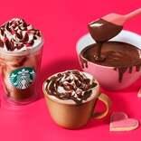 スタバ「メルティ 生チョコレート フラペチーノ」「メルティ 生チョコレート モカ」甘くとろける生チョコのバレンタインビバレッジ