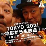 怒髪天、無観客生配信ライブ【TOKYO 2021 ~地獄から生放送!~】開催決定