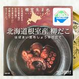 缶詰博士の珍缶・美味缶・納得缶 第136回 旅情を味わう北海道根室産のタコ缶詰! タコ飯も作ってみたぞ