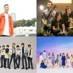 『CDTVライブ!ライブ!』ジャニーズWEST、Snow Man、乃木坂46ら第2弾アーティスト発表