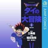 勇者になる特訓開始!『ドラゴンクエスト ダイの大冒険』第1巻が無料で読める!