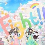 ClariS、ニューSL『Fight!!』新ビジュアル・ジャケ写公開&1/17に表題曲「Fight!!」先行配信決定