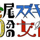 松尾スズキが女優と組んで繰り広げる至極のコント 『松尾スズキと30分の女優』の放送が決定