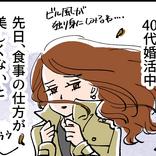 【漫画】上品な女性は、魚のどこから箸をつける?キレイに食べるコツは?