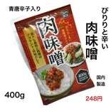 やみつき注意!《業スー》の大人気「肉味噌」の最強の食べ方はコレ!