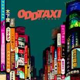 アニメ『オッドタクシー』4月放送 花江夏樹、おじさんドライバーに&ミキら吉本芸人も声優参加
