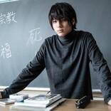 """今夜スタート『ここは今から倫理です。』 """"倫理教師""""山田裕貴、生徒の性問題に臨む"""
