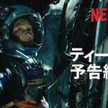 Netflixで公開決定の韓国SF映画『スペース・スウィーパーズ』が面白そう