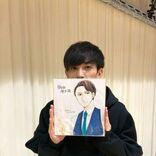 町田啓太『チェリまほ』原作者からの色紙に感激「ステキな贈りもの」