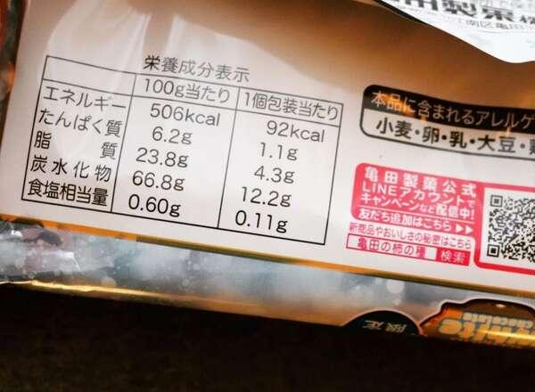 柿の種ミルクチョコホワイトチョコ