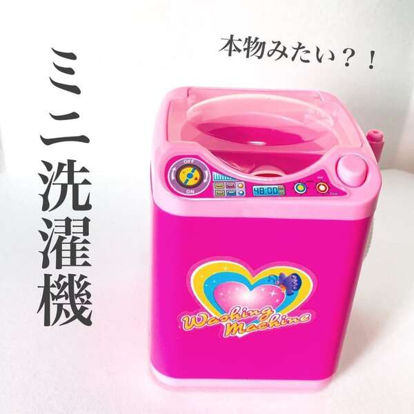 ダイソーの本当に洗えるミニ洗濯機