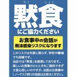 飲食店が「黙食」の協力求めるポスターが話題 掲示に込めた店主の想いを直撃