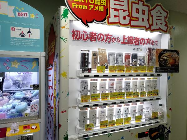 昆虫食自動販売機