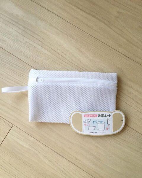 マスクサイズの洗濯ネット