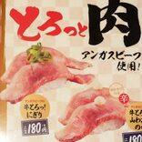 かっぱ寿司の「牛とろにぎり」が見本と全然違う… 良い意味で裏切りがスゴい