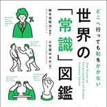 恥をかかない世界のビジネスマナー|日本の「常識」は世界の「非常識」かも?