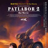 サウンドリニューアル版『機動警察パトレイバー2 the Movie』4DXで公開 前作の劇場公開も決定