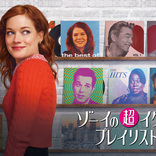 花澤香菜・福山潤が日本語吹替えを担当 笑って泣ける新しいミュージカルコメディ『ゾーイの超イケてるプレイリスト』3月放送決定