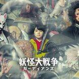 大島優子が憧れの雪女に、渾身の特殊メイクを施した『妖怪大戦争』追加キャスト発表