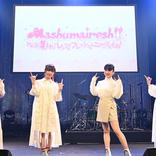"""遠野ひかる、夏吉ゆうこ、和多田美咲、山根綺が出演『SHOW BY ROCK!!』からバンド""""Mashumairesh!!""""イベントの公式レポートが到着"""