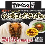 ファミマ、麺屋はなび監修「台湾まぜそば風肉まん」など新商品3種を発売!