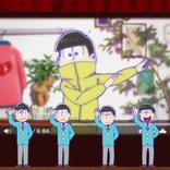 TVアニメ「おそ松さん」第3期第2クールOP&ED映像 ノンクレジットバージョンを期間限定公開!