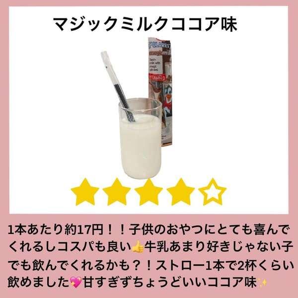 「マジックミルクココア味」