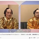 登録者数10倍増で話題の松平健YouTubeチャンネルに香取慎吾が登場! YouTube盛り上げのアドバイスとは?