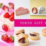 いちごスイーツ&個性派チョコが並ぶ2つのフェアが開催!【東京ギフトパレット】