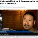 「そこまで美味しくない」オーナーの正直すぎる感想をメニューに載せるレストラン(カナダ)