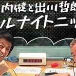 堀内健と出川哲朗『オールナイトニッポン』放送決定 - 2020年を振り返る