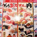 かっぱ寿司、豪華すぎるマグロと肉が限定登場 絶対に食べたいネタがずらり
